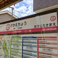 Photos: 栄町停留場 Sakaecho Sta.