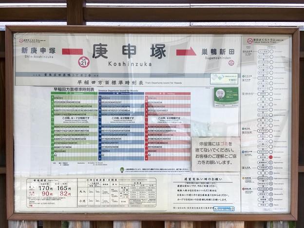 庚申塚停留場 Koshinzuka Sta.