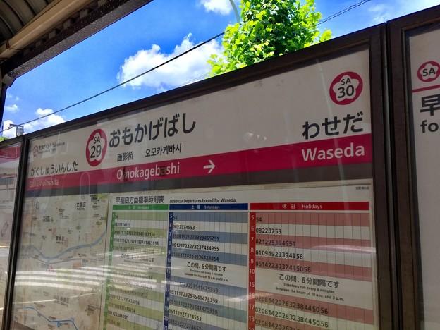 面影橋停留場 Omokagebashi Sta.
