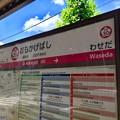 Photos: 面影橋停留場 Omokagebashi Sta.
