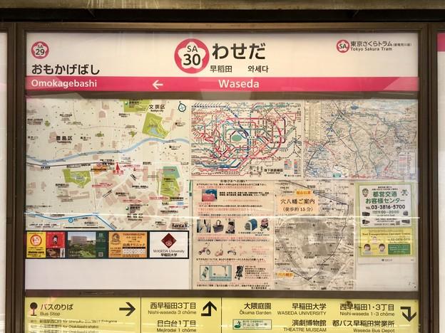 早稲田停留場 Waseda Sta.