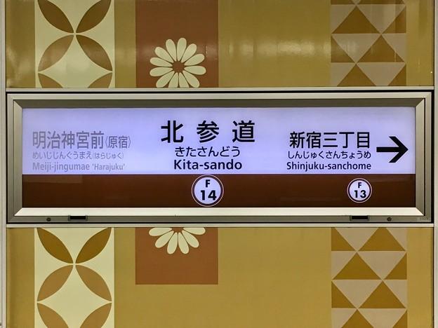 北参道駅 Kita-sando Sta.