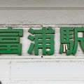 Photos: 富浦駅 Tomiura Sta.