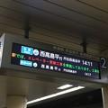 都営地下鉄 水道橋駅の発車標