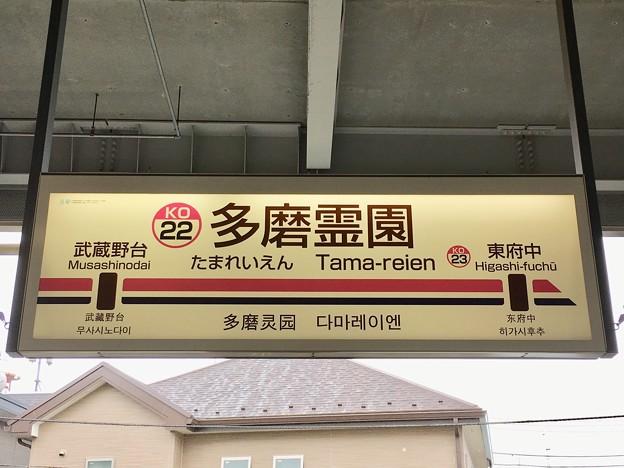 Photos: 多磨霊園駅 Tama-reien Sta.