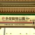 Photos: 多摩動物公園駅 Tama-dobutsukoen Sta.