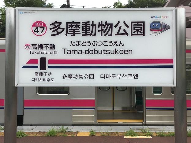 多摩動物公園駅 Tama-dobutsukoen Sta.