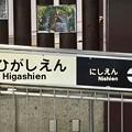 Photos: 上野動物園東園駅 Higashien Sta.