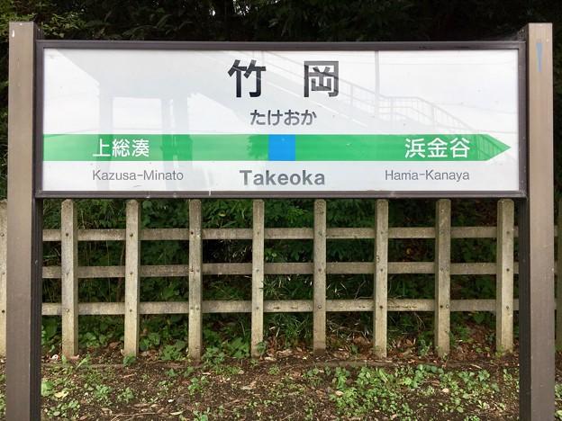 竹岡駅 Takeoka Sta.
