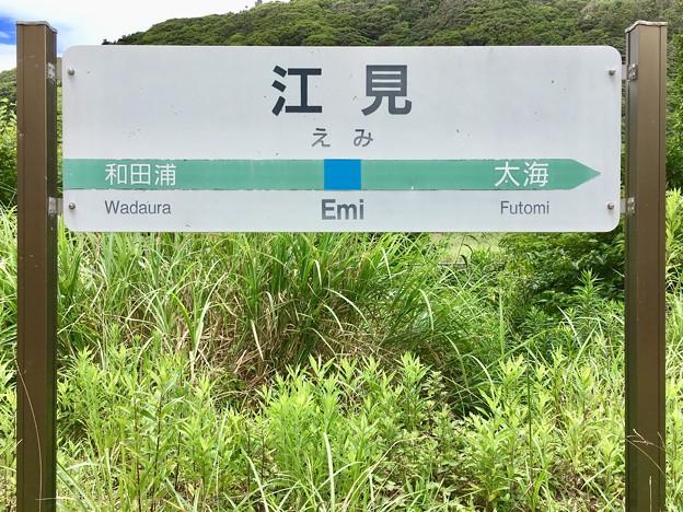 江見駅 Emi Sta.