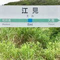 Photos: 江見駅 Emi Sta.