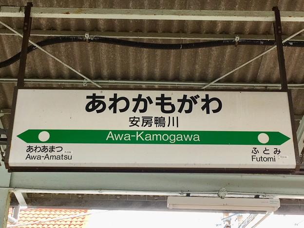 安房鴨川駅 Awa-Kamogawa Sta.