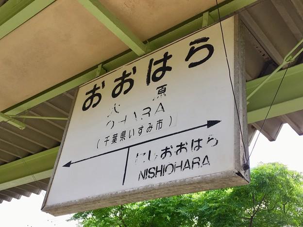 大原駅 Ohara Sta.