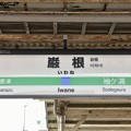 Photos: 巌根駅 Iwane Sta.