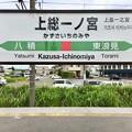 上総一ノ宮駅 Kazusa-Ichinomiya Sta.