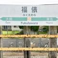 福俵駅 Fukutawara Sta.