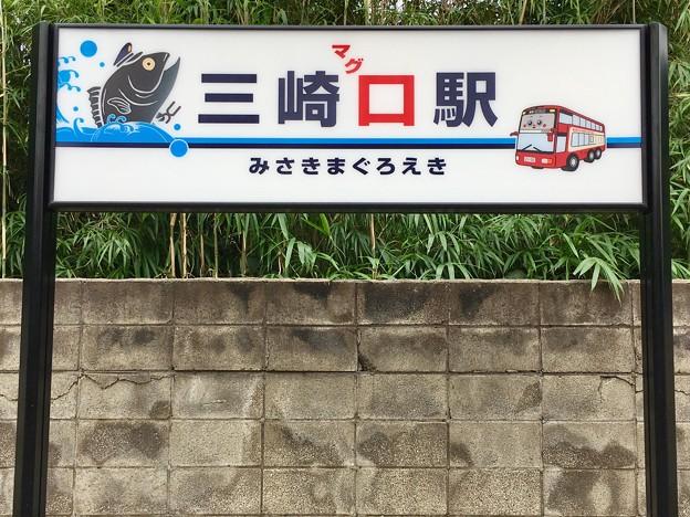 三崎口駅 Misakiguchi Sta.