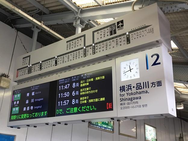 京急電鉄 横須賀中央駅の発車標