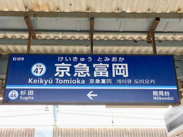 京急富岡駅 Keikyu Tomioka Sta.