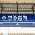 Photos: 京急富岡駅 Keikyu Tomioka Sta.