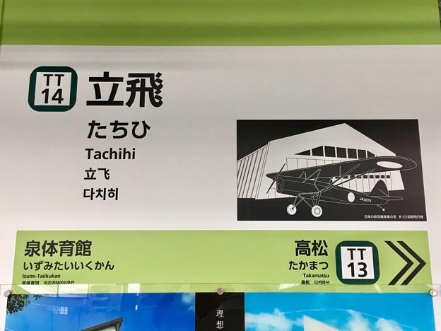 立飛駅 Tachihi Sta.