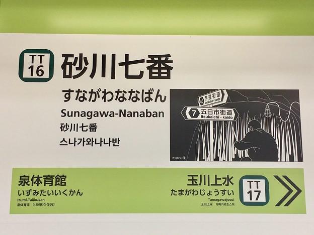 砂川七番駅 Sunagawa-Nanaban Sta.
