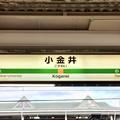 Photos: 小金井駅 Koganei Sta.