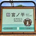 Photos: 宮ノ平駅 Miyanohira Sta.