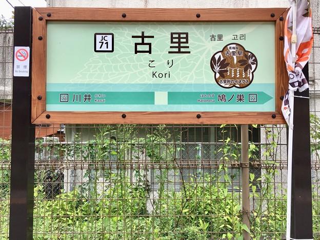 古里駅 Kori Sta.
