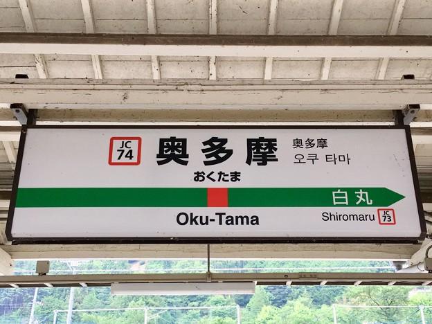 奥多摩駅 Oku-Tama Sta.