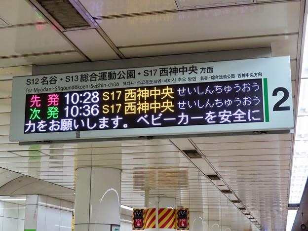 神戸市営地下鉄 三宮駅の発車標
