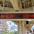 Photos: 阪急電鉄 春日野道駅の発車標
