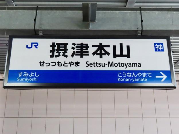 摂津本山駅 Settsu-Motoyama Sta.
