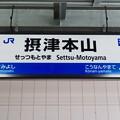 Photos: 摂津本山駅 Settsu-Motoyama Sta.