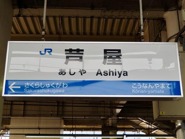 芦屋駅 Ashiya Sta.