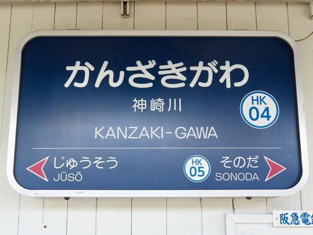 神崎川駅 Kanzaki-gawa Sta.