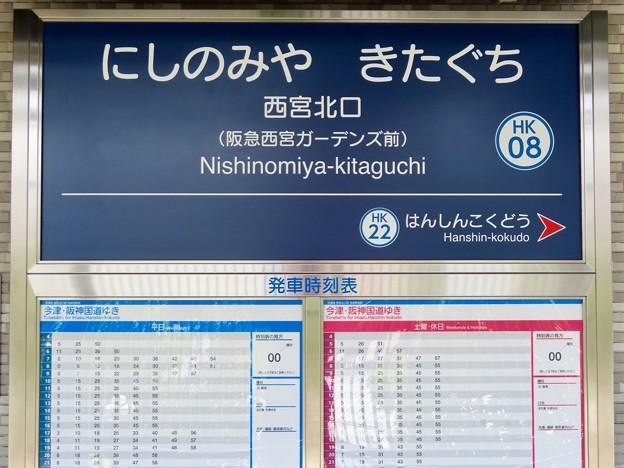 西宮北口駅 Nishinomiya-kitaguchi Sta.