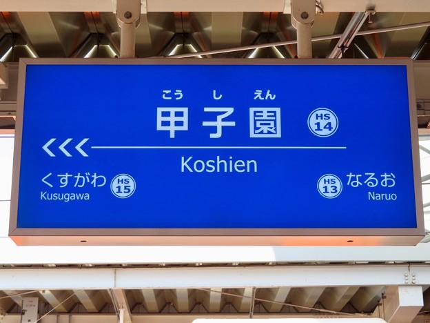 甲子園駅 Koshien Sta.