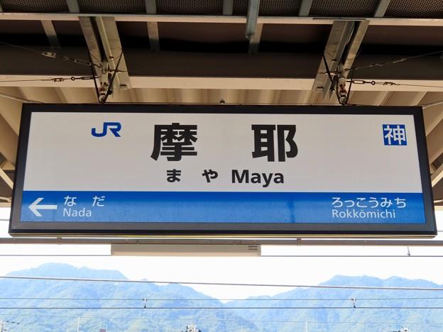摩耶駅 Maya Sta.