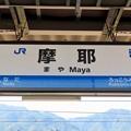 Photos: 摩耶駅 Maya Sta.