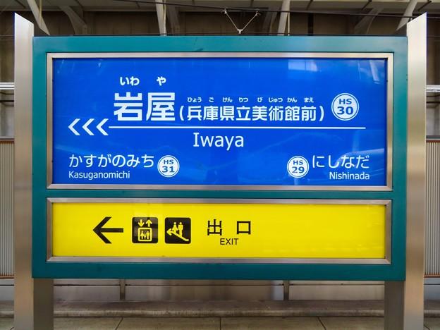 岩屋駅 Iwaya Sta.
