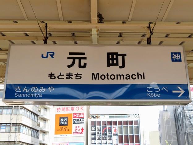 元町駅 Motomachi Sta.
