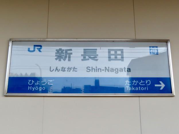 新長田駅 Shin-Nagata Sta.