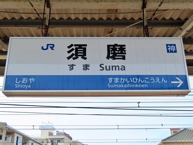 須磨駅 Suma Sta.