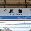 Photos: 須磨駅 Suma Sta.