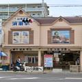 Photos: 山陽須磨駅