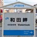 Photos: 和田岬駅 Wadamisaki Sta.