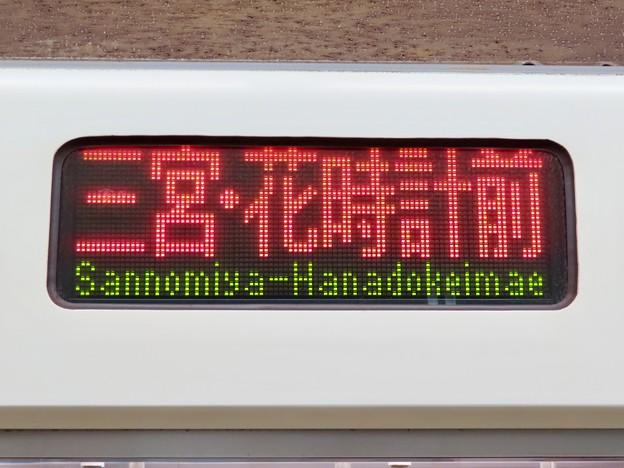 神戸市営地下鉄海岸線 三宮・花時計前行き