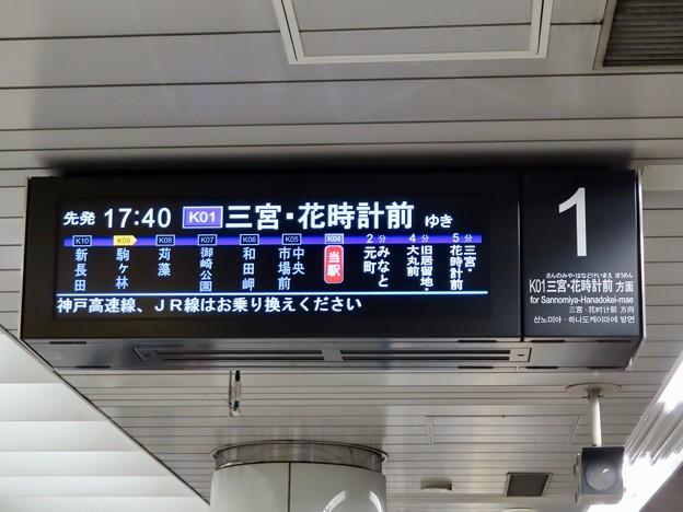 神戸市営地下鉄 和田岬駅の発車標
