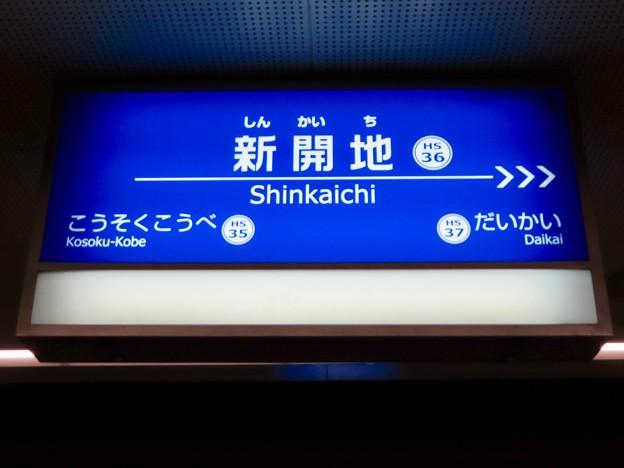 新開地駅 Shinkaichi Sta.